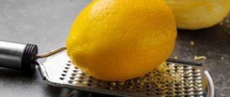 цедру лимона