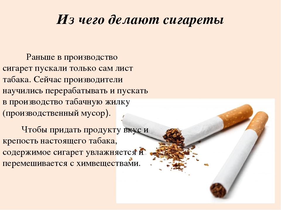 Табачные изделия сроки годности склад табака оптом